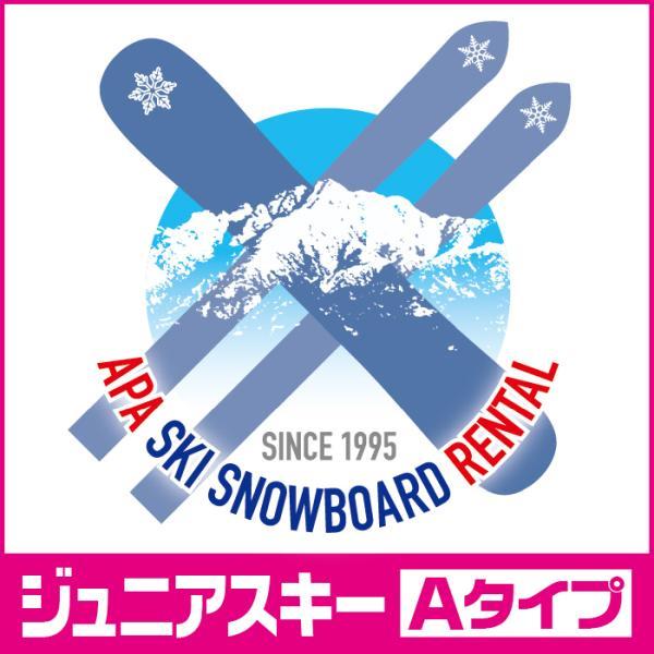 【中古】ジュニアカービングスキーAセット シーズンレンタル 平成30年8月10日より受付開始(シーズンレンタル レンタル スキー スキーレンタル スキーシーズンレンタル ジュニアスキー)