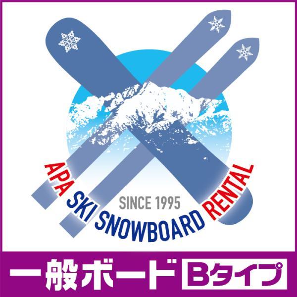 【送料無料】一般スノーボードBセット シーズンレンタル 平成30年8月10日より受付開始(レンタル スノボ スノーボード スノボレンタル スノーボードレンタル スノボシーズンレンタル スノーボードシーズンレンタル)