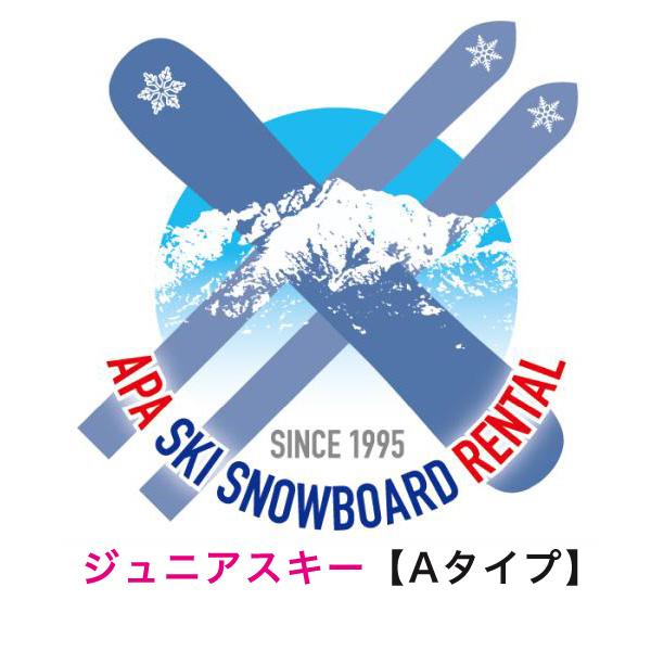 【送料無料】ジュニアカービングスキーAセット シーズンレンタル 2019年8月1日より受付開始(シーズンレンタル レンタル スキー スキーレンタル スキーシーズンレンタル ジュニアスキー)