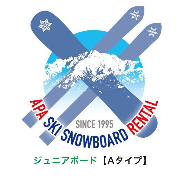 全部チューンナップ済み 送料無料 ☆正規品新品未使用品 レンタル ジュニアスノーボードAセット シーズンレンタル 2021年8月1日より受付開始 スノボ スノーボード スノーボードシーズンレンタル ジュニアスノボ ジュニアスノーボード スノーボードレンタル スノボレンタル スキーレンタル スノボシーズンレンタル AL完売しました