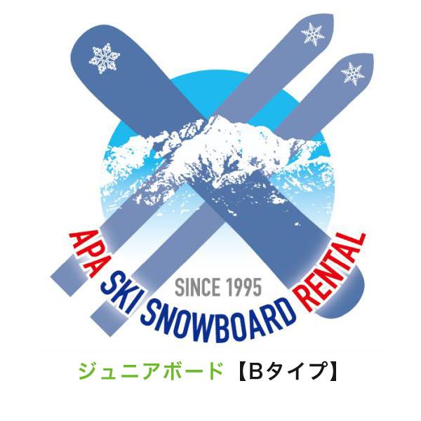 【送料無料】ジュニアスノーボードBセット ハーフシーズンレンタル 2019年2月1日お届け分より(スノボ スノーボード スノボレンタル スノーボードレンタル スノボシーズンレンタル スノーボードシーズンレンタル ジュニアスノボ ジュニアスノーボード スキーレンタル)