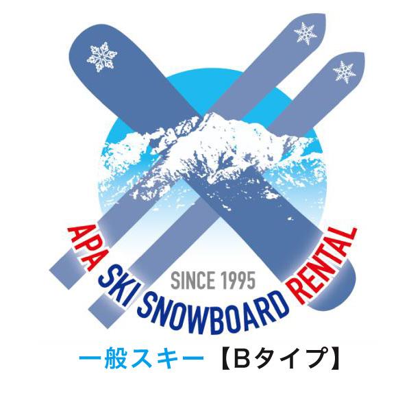 【送料無料】一般カービングスキーBセット シーズンレンタル 2019年8月1日より受付開始(レンタル スキー スキーレンタル スキーシーズンレンタル)