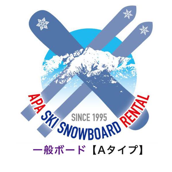 【送料無料】一般スノーボードAセット シーズンレンタル 2019年8月1日より受付開始(レンタル スノボ スノーボード スノボレンタル スノーボードレンタル スノボシーズンレンタル スノーボードシーズンレンタル)