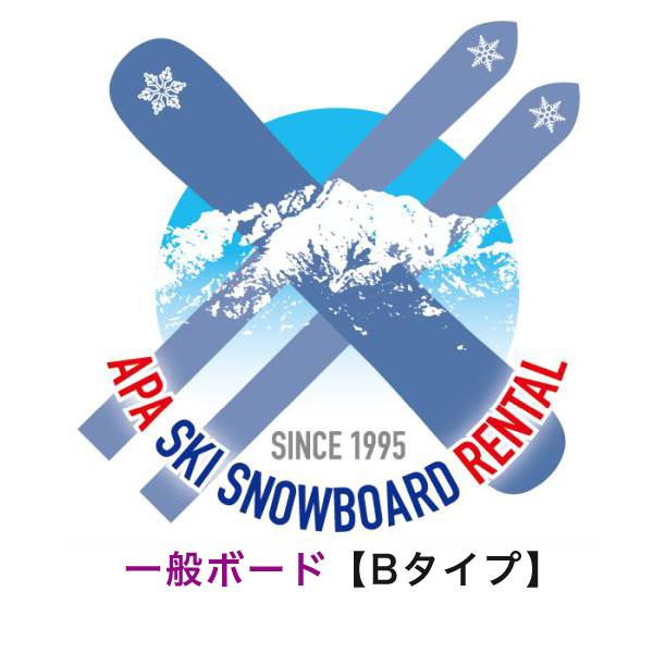 【送料無料】一般スノーボードBセット シーズンレンタル 2019年8月1日より受付開始(レンタル スノボ スノーボード スノボレンタル スノーボードレンタル スノボシーズンレンタル スノーボードシーズンレンタル)