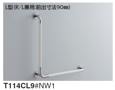 TOTO 腰掛便器用手すり(固定式)コンビネーションタイプ T114CL9 700ミリX700ミリ(R/L兼用前出寸法90ミリ)