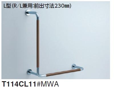 TOTO 腰掛便器用手すり(固定式)コンビネーションタイプ T114CL11 800ミリX800ミリ(R/L兼用前出寸法230ミリ)