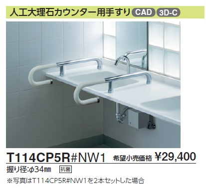 TOTO 人工大理石カウンター用手すり  T114CP5R