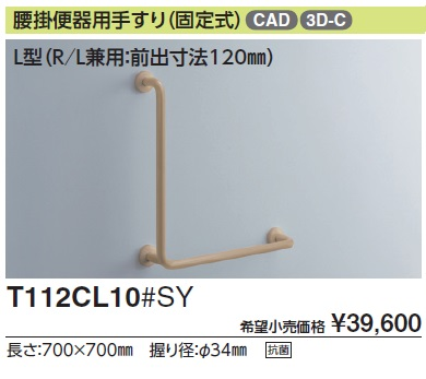 TOTO  腰掛便器用手すり(固定式L型)樹脂被服タイプ T112CL10 700X700ミリ(R/L兼用前出寸法120ミリ)