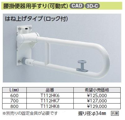 TOTO  腰掛便器用手すり(可動式)はね上げタイプ(ロック付)樹脂被服タイプ T112HK7 700ミリカラー:ホワイト#NW1