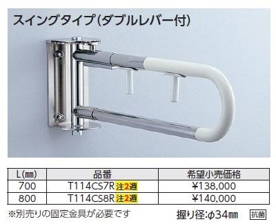 TOTO 腰掛便器用可動式手すり スイングタイプ(ダブルレバー付) T114CS8R 800ミリ(受注生産納期約2週間)