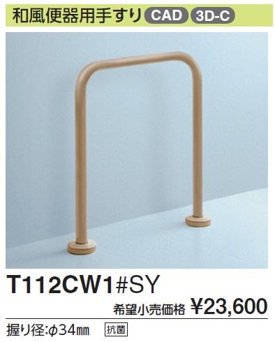 TOTO  和風大便器用手すり樹脂被服タイプ T112CW1 600X500ミリ