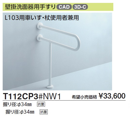 TOTO  壁掛洗面器用手すり 樹脂被服タイプL103車いす・杖使用者兼用  T112CP3 800ミリ