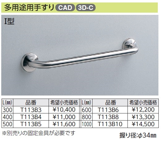 TOTO overuse road handrail type I stainless steel type T113B6 600 millimeters (90 millimeters of appearance dimensions before R/L combined use)