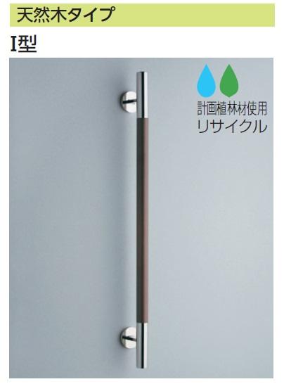 TOTO インテリアバー(コンテンポラリタイプ)天然木タイプ YHR600W 600ミリ(R/L兼用前出寸法65ミリ)