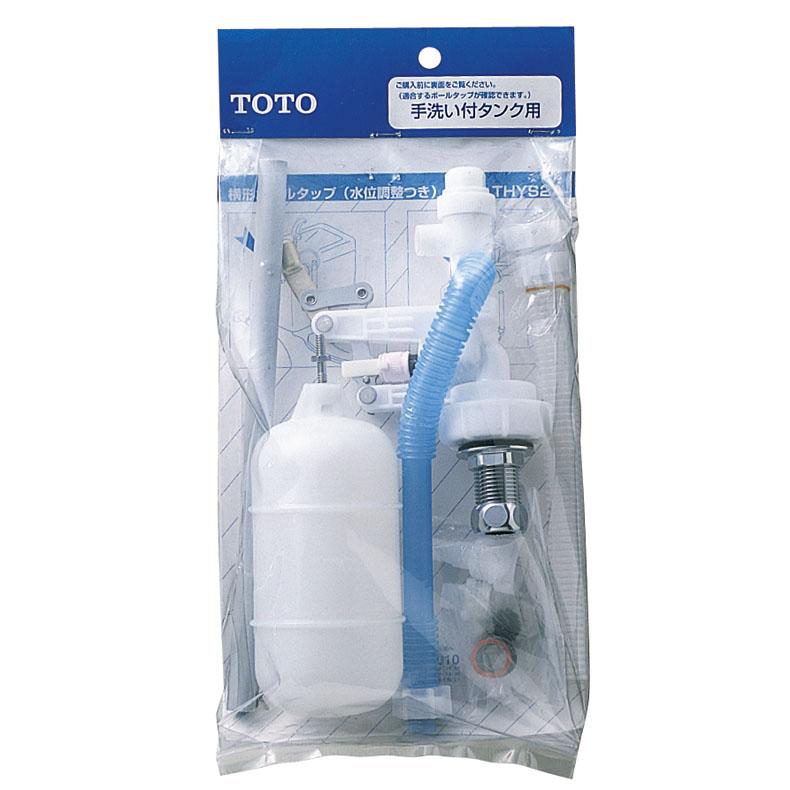 商品 TOTOボールタップ 正規品 THYS3A 手洗無用:画像は参考画像