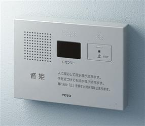 TOTO 音姫 トイレ用擬音装置(節水)YES402R (自動人体感知・露出・AC100V仕様)