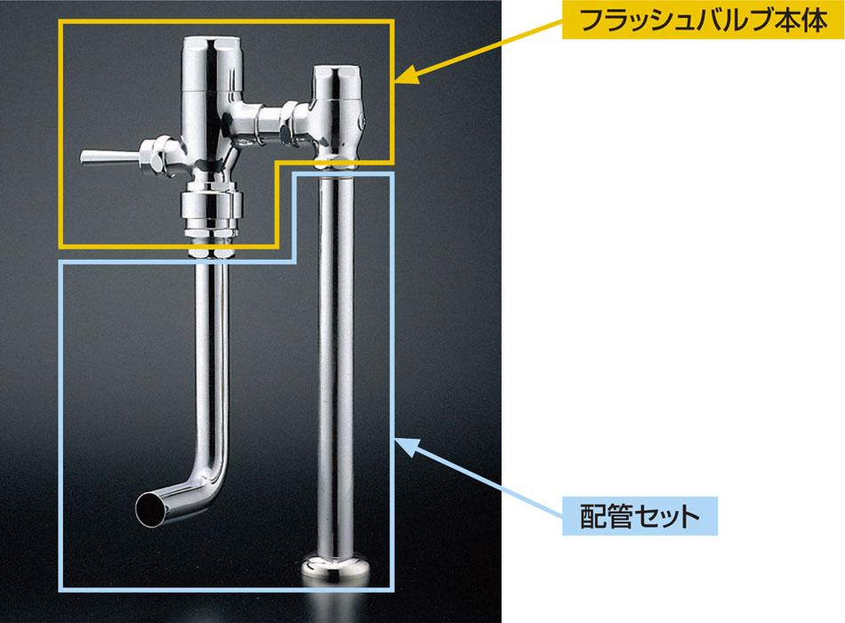 TOTO 물 절약 플러시 밸브 배관 세트 표준 품 TSF75LR