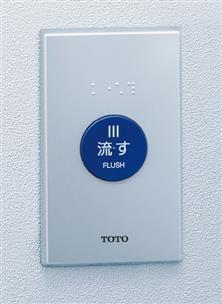 TOTO リモコン便器洗浄ユニット(大洗浄のみ) HE25J