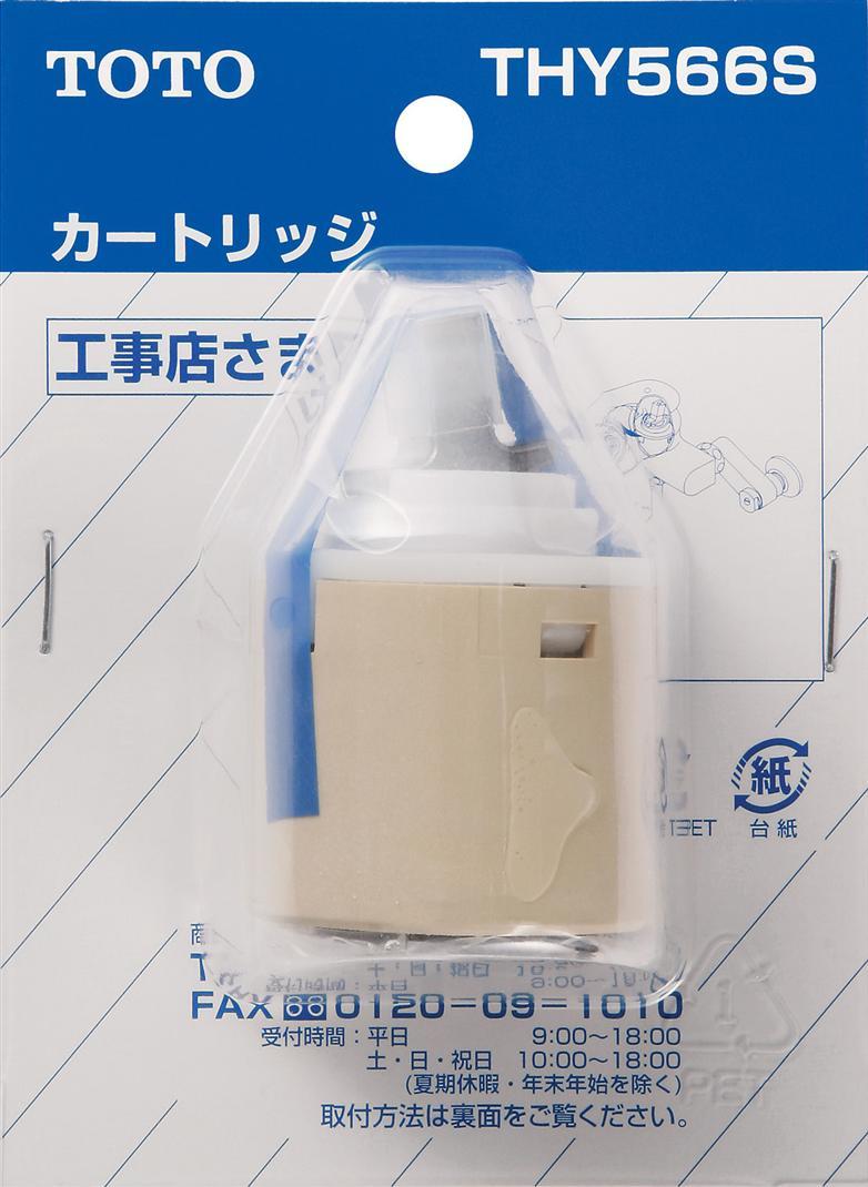 TOTO TK230S형용 밸브(인하토수용) THY566S 대상 상품이 제조 종료로부터 15년 이상 경과한 때문 2015년 3월에 판매 종료가 됩니다.