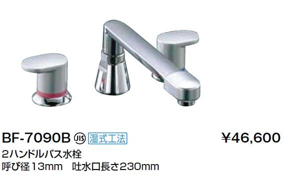 BF-7090B(湿式工法専用)バス水栓エシテシア(2ハンドルデッキタイプ)