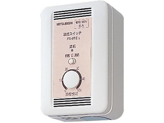 三菱電機制御システム部材温度スイッチ 露出形定格電流10A 起動電流20A電源:単相100VFS-10TE1