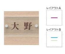 ユニソン表札ワンロック アリエル130×130上仕様レイアウトAレイアウトB(受注後生産品)
