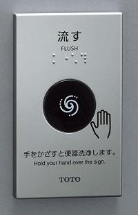 TOTOTES47MR#BESオートクリーンC【無線スイッチユニット】タッチスイッチ(シルバー)