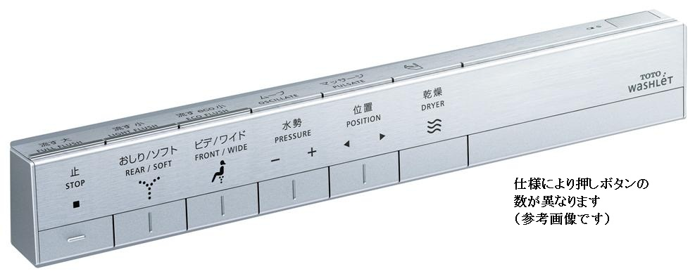 TOTO新型ネオレスト専用スティックリモコン(受注生産商品)
