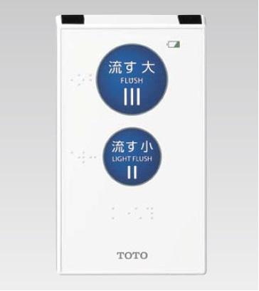 TOTO リモコン便器洗浄ユニット HE10JKR/ HE20JKR /HE30JKR