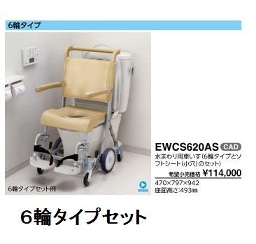TOTO-staff Chair 6-wheel type EWCS620AS