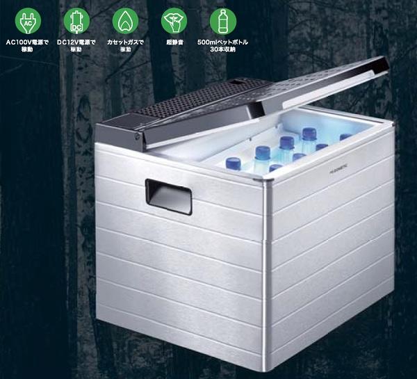 DOMETIC ドメティック ポータブル・3way冷蔵庫 COMBICOOL ACX35G