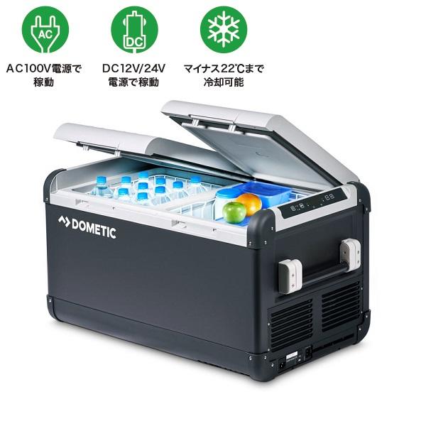 DOMETIC ドメティック ポータブル・2way コンプレッサー冷凍庫/冷蔵庫 CFX75DZW
