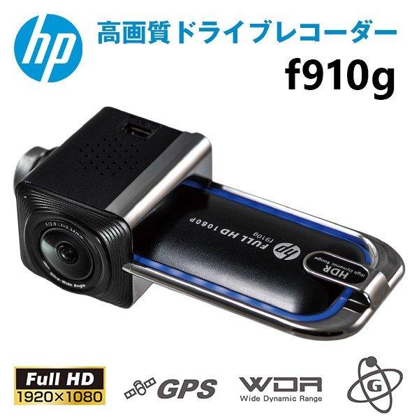 HP 広角・高画質・高感度 GPS搭載ドライブレコーダー f910g