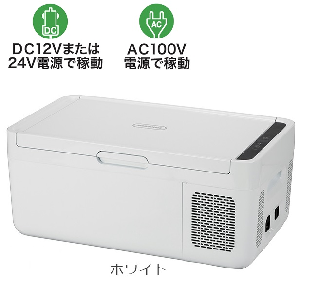 DOMETIC ドメティック ポータブル・2way コンプレッサー冷凍庫/冷蔵庫 MCG15WH(ホワイト) MOBICOOL(モビクール)
