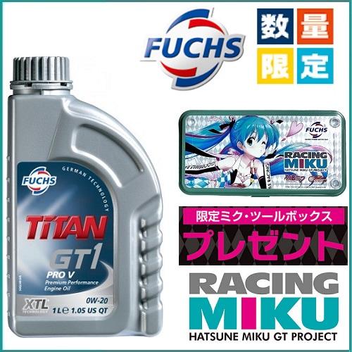 FUCHS (フックス) TITAN GT1 PRO V SAE 0W-20 XTL(エンジンオイル) 5L 1本(限定ミク・ツールボックス付き)初音ミク/レーシングミク 2019