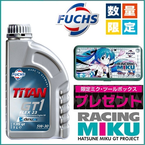 FUCHS (フックス) TITAN GT1 FLEX 23 SAE 5W-30(エンジンオイル) 1L 3本セット(限定ミク・ツールボックス付き)初音ミク/レーシングミク 2019