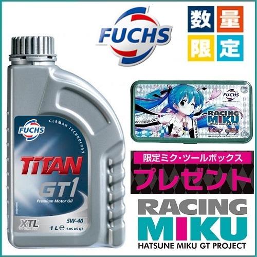 FUCHS (フックス) TITAN GT1 SAE 5W-40 XTL (エンジンオイル) 5L 1本(限定ミク・ツールボックス付き)初音ミク/レーシングミク 2019