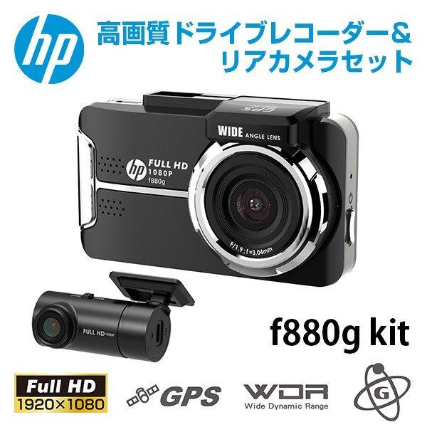 HP 高画質・高感度 GPS搭載ドライブレコーダー&リアカメラセットf880g kit