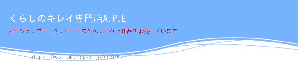 くらしのキレイ専門店A.P.E:クルマ用品を扱うお店です。