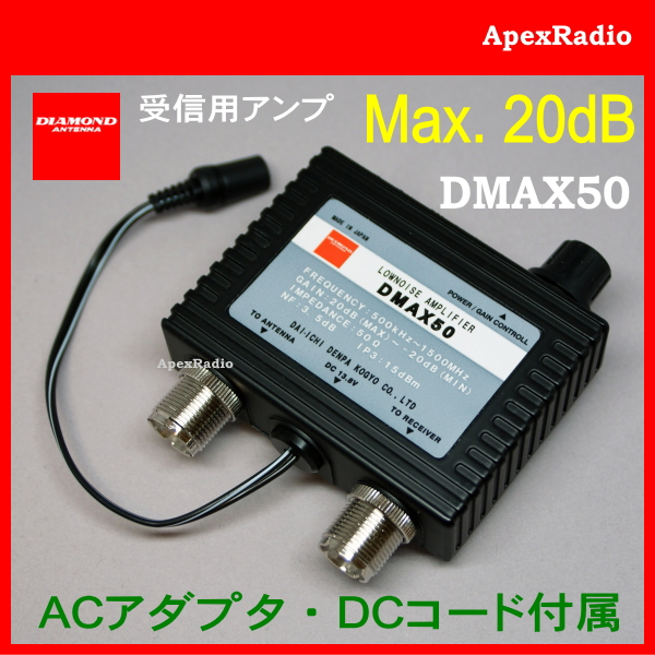 First electric wave DMAX50 0.5-1500MHz tray trust pre-amp (DMAX-50)