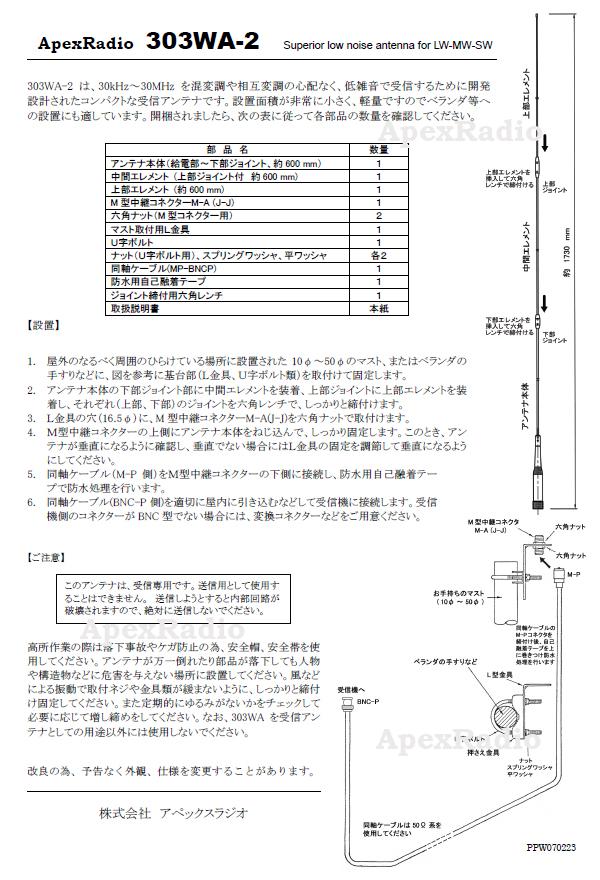 ApexRadio 303WA-2 長中 단파 용 수신 안테나