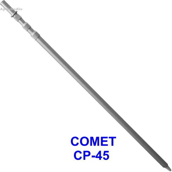 CP-45 移動用アルミポール コメット (CP45) (COMET) アマチュア無線