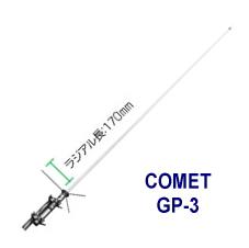 コメット GP-3 デュアルバンド (+ワイド受信) GPアンテナ
