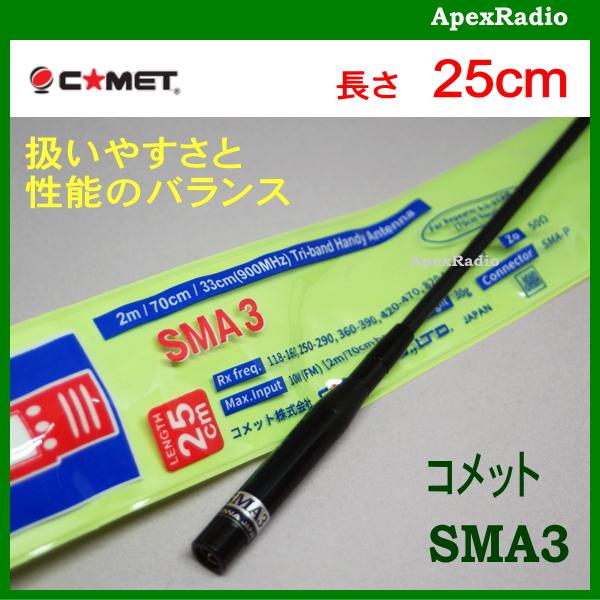 SMA3  ハンディアンテナ  コメット  (SMA-3)(COMET)(SMA) アマチュア無線