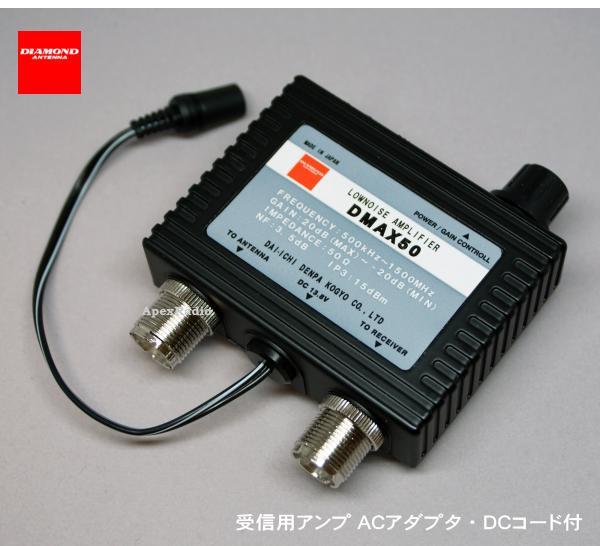 第一電波 DMAX50  0.5 ~ 1500MHz 受信用プリアンプ (DMAX-50) 広帯域受信 ワイドバンド