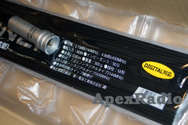 モービルアンテナ 144/430MHz帯  第一電波工業 SG7100R 高利得モービル  (SG-7100R) アマチュア無線