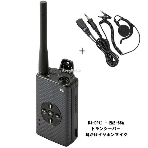 DJ-DPX1(KA) + EME-65A デジタル簡易無線(登録局)イヤホンマイク付 アルインコ クロスタッチ (カーボンブラック) (ALINCO) ライセンスフリー無線