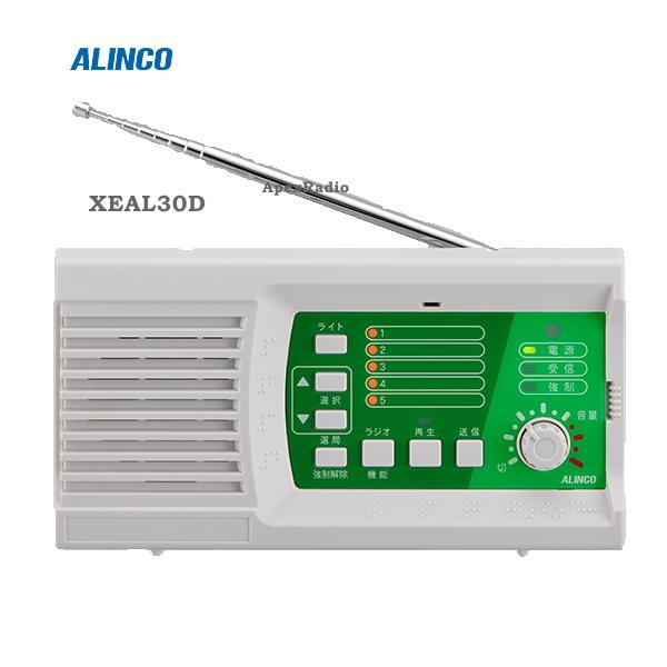 デジタル簡易無線 戸別受信機 モニター 防災 デジ簡 特小 XEAL03D アルインコ 技術基準適合証明取得機種 デジタル簡易無線用戸別受信機 市場 XEAL-30-D いよいよ人気ブランド XEAL30D ALINCO XEAL-30D