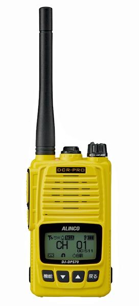 DJ-DPS70YA デジタル簡易無線(登録局) アルインコ デジタルトランシーバー (DJDPS70YA) (標準バッテリ仕様) 警戒色イエロー (ALINCO) ライセンスフリー 簡易デジタル