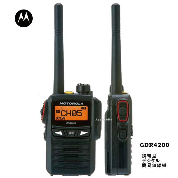 GDR4200 携帯型デジタル簡易無線機 モトローラ デジタルトランシーバー (本格派業務用 2.5W) (GDR-4200)ライセンスフリー無線